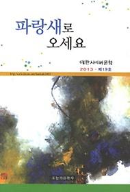 대한사이버문학 2013 제19호