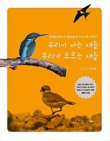 우리가 아는 새들 우리가 모르는 새들