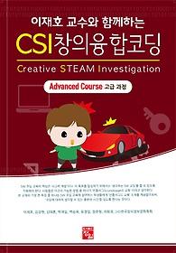 "<font title=""CSI 창의융합코딩 - Advanced Course (고급 과정)"">CSI 창의융합코딩 - Advanced Course (고급...</font>"