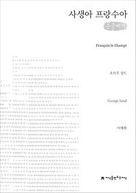 사생아 프랑수아 (큰글씨책)