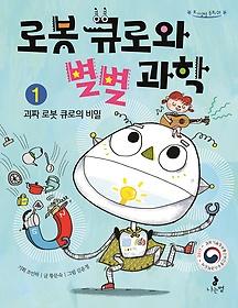 로봇 큐로와 별별 과학. 1, 괴짜 로봇 큐로의 비밀