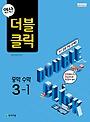 연산 더블클릭 중학수학 3-1 (2020년) : 2015 개정 교육과정 반영 / 계산 집중 연습 문제집
