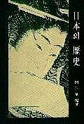 일본의 역사