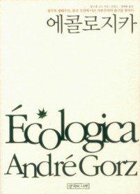 에콜로지카 Ecologica