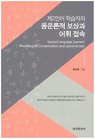 "<font title=""제2언어 학습자의 음운론적 보상과 어휘 접속"">제2언어 학습자의 음운론적 보상과 어휘 접...</font>"