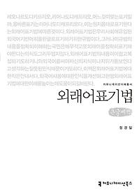 외래어표기법 (큰글씨책)