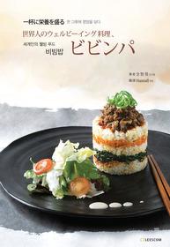 세계인의 웰빙 푸드 비빔밥 (일본어판)