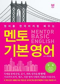 멘토 기본 영어 MENTOR BASIC ENGLISH