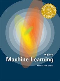 머신 러닝 Machine Learning