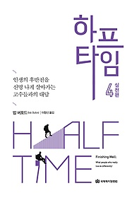 하프타임 HALF TIME 4 실전편
