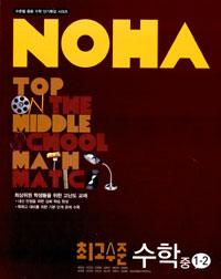 노하 NOHA 최고수준 수학 중 1-2 (2011)
