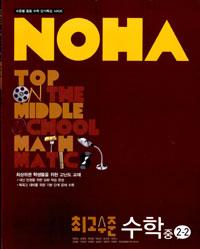 노하 NOHA 최고수준 수학 중 2-2 (2011)