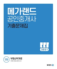 "<font title=""2021 메가랜드 공인중개사 1차 기출문제집 - 부동산학개론"">2021 메가랜드 공인중개사 1차 기출문제집 ...</font>"