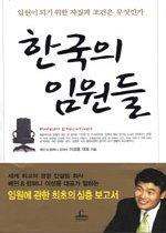 한국의 임원들