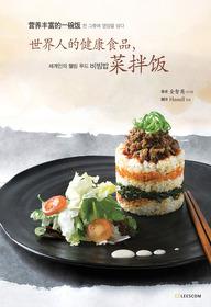 세계인의 웰빙 푸드 비빔밥 (중국어판)