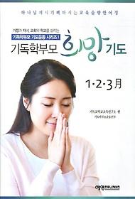 기독학부모 희망 기도 - 1 2 3 월