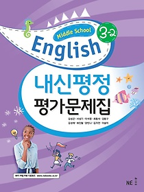 "<font title=""능률 MIDDLE SCHOOL ENGLISH 중 3-2 평가문제집 (2020/ 김성곤)"">능률 MIDDLE SCHOOL ENGLISH 중 3-2 평가문...</font>"
