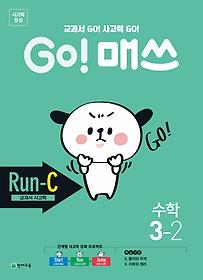 고매쓰 Run-C 3-2 (2021)