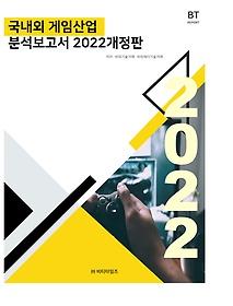2022 국내외 게임산업 분석보고서