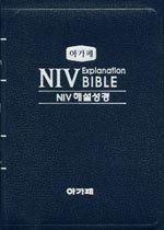 영문NIV성경 (특소/단본/무지퍼/청색)