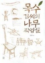 목수 김씨의 나무 작업실