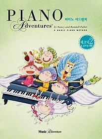 피아노 어드벤쳐 2급 테크닉 & 음악성 개발