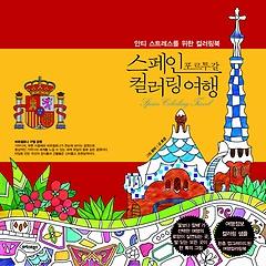 스페인 포르투갈 컬러링 여행