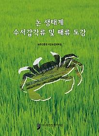 논 생태계 수서갑각류 및 패류 도감