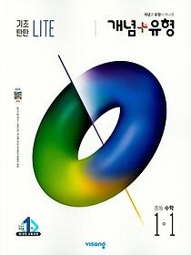 개념+유형 기초탄탄 라이트 중등 수학 1-1 (2020)