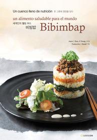세계인의 웰빙 푸드 비빔밥 (스페인어판)