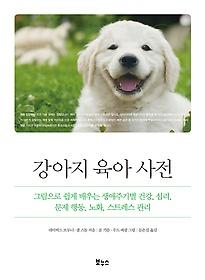 강아지 육아 사전