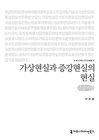 가상현실과 증강현실의 현실 (큰글씨책)