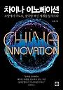차이나 이노베이션 : 모방에서 주도로, 중국발 혁신 세계를 앞지르다