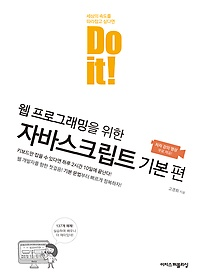 """<font title=""""Do it! 웹 프로그래밍을 위한 자바스크립트 기본 편"""">Do it! 웹 프로그래밍을 위한 자바스크립트...</font>"""