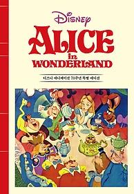 이상한 나라의 앨리스
