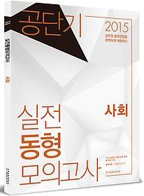2015 공단기 실전동형모의고사 - 사회