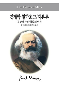 경제학 철학초고/자본론