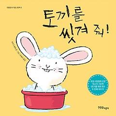 토끼를 씻겨 줘!