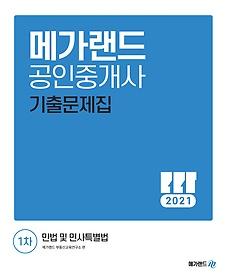"<font title=""2021 메가랜드 공인중개사 1차 기출문제집 - 민법 및 민사특별법"">2021 메가랜드 공인중개사 1차 기출문제집 ...</font>"