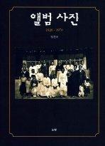 앨범 사진 1920-1970