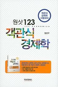 원샷 123 객관식 경제학 (2015)
