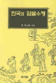 한국의 염불수행