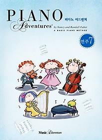 피아노 어드벤쳐 7급 연주