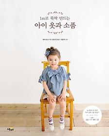 아이 옷과 소품