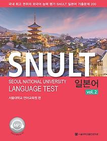 SNULT 일본어 2