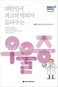 대한민국 최고의 명의가 들려주는 우울증