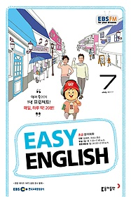 EBS 라디오 Easy English 초급영어회화 (월간) 7월호