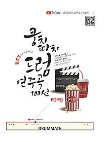 쿵치따치 드럼 연주곡 100선 - POP편