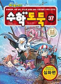 코믹 메이플 스토리 수학도둑 37