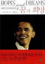 꿈과 희망 : 버락 오바마의 삶
